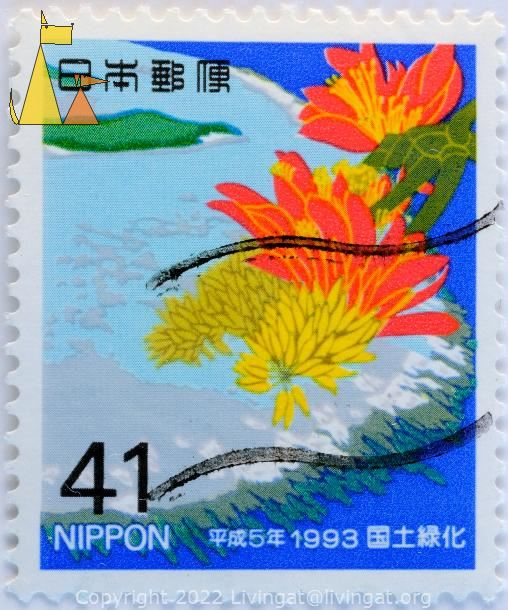 Atoll, Nippon, Japan, stamp, plant, flower, atoll, 41, 1993