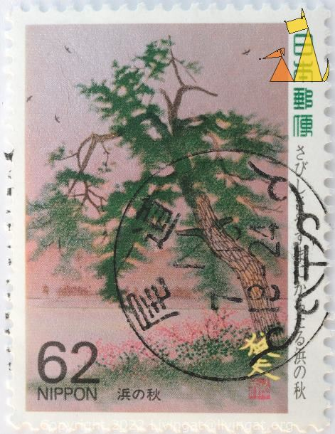Bonsi by the lake, Nippon, Japan, stamp, plant, tree, 62