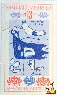 Chickens, Bulgaria, stamp, bird, farming, Gallus gallus domesticus, 1982, 13 Ct, Ingibjörg  8 ara