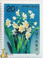 Daffodil, China, stamp, plant, flower, Narcissus tazetta, 20, 1990, T.147.(4-2)