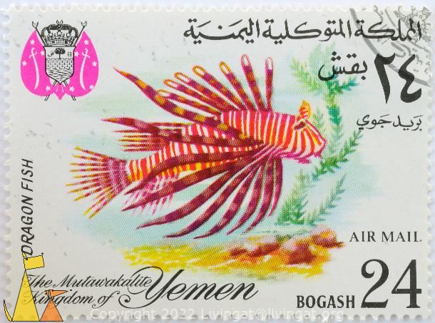 Dragon Fish, The Mutawakalite Kingdom of Yemen, Yemen, stamp, coat of arms, fish, 24 Bogashi, Air Mail, Pterois volitans