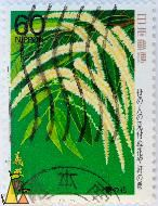 Flowering bush, Nippon, Japan, stamp, plant, flower, bush, 60