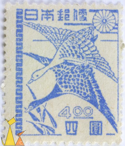 Flying Snow Geese, Japan, stamp, bird, 1947, flying, Chen caerulescens, Snow Goose, Anser caerulescens, Chen caerulescens