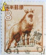 Japanese Serow, Japan, stamp, mammal, Naemorhedus crispus, 8