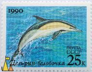Jumping Common Dolphin, CCCP, Russia, stamp, blue, mammal, water, 1990, noyta, 25 K, Дельфин-белобочка, Delphinus delphis