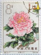Light pink rose, China, stamp, plant, flower, Rosa spp, rose, 61.15-7, 342, 1964, 8