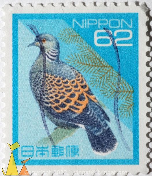 Oriental Turtle Dove, Nippon, Japan, stamp, bird, Streptopelia orientalis, 62