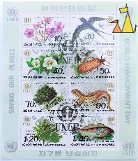 Saving out Planet, DPR Korea, North Korea, stamp, UNEP, 1992, FDC, fish, flower, tree, salamander, vird