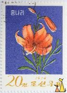 Tiger lily, North Korea, stamp, plant, flower, 1974, 20, Lilium leichtlinii var maximowiczii